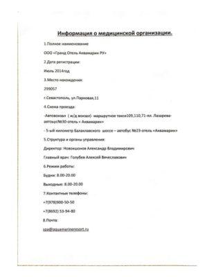 Информация о медицинской организации